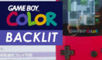 Backlit-Game-Boy-Color-on-TaoBao